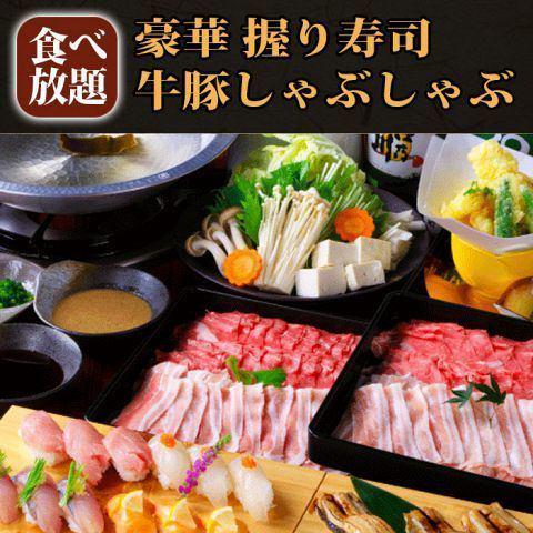 【人氣1號】豪華的江戶前壽司和豬肉涮涮鍋自助餐!<50日本清酒飲料>喝6500日元⇒5000日元