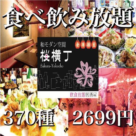 所有座位包房♪吃所有你可以喝專業店!!吃所有你可以喝370或2.5小時⇒2699日元☆