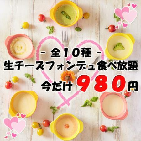 """◆女子協會滿意1號計劃◆""""所有10種""""奶酪火鍋所有你可以吃通常1980日元⇒令人驚訝的【980日元】"""