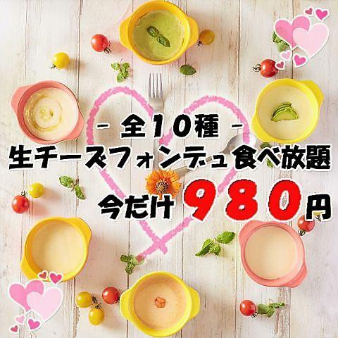 """""""リピーター続出"""" 生チーズフォンデュ食放・3時間飲放付き!"""