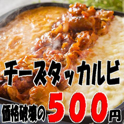 """[客戶答謝活動]來自韓國的奶酪DAK排骨""""嗡嗡""""通常1480日元⇒500日元]驚喜"""