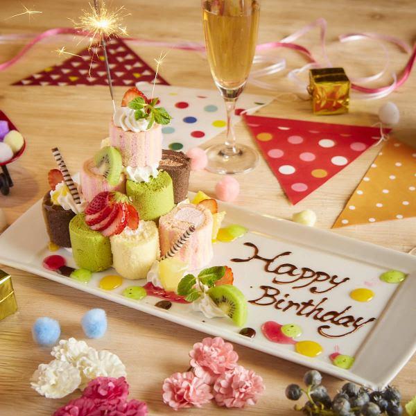 【誕生日&記念日特典】ネーム&メッセージ入り豪華Anniversaryプレートを無料であげる♪サプライズOK◎
