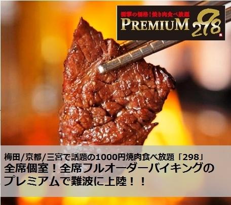 影响的价格☆烤肉饮食1100日元!进一步饮用所有你可以吃2200日元♪