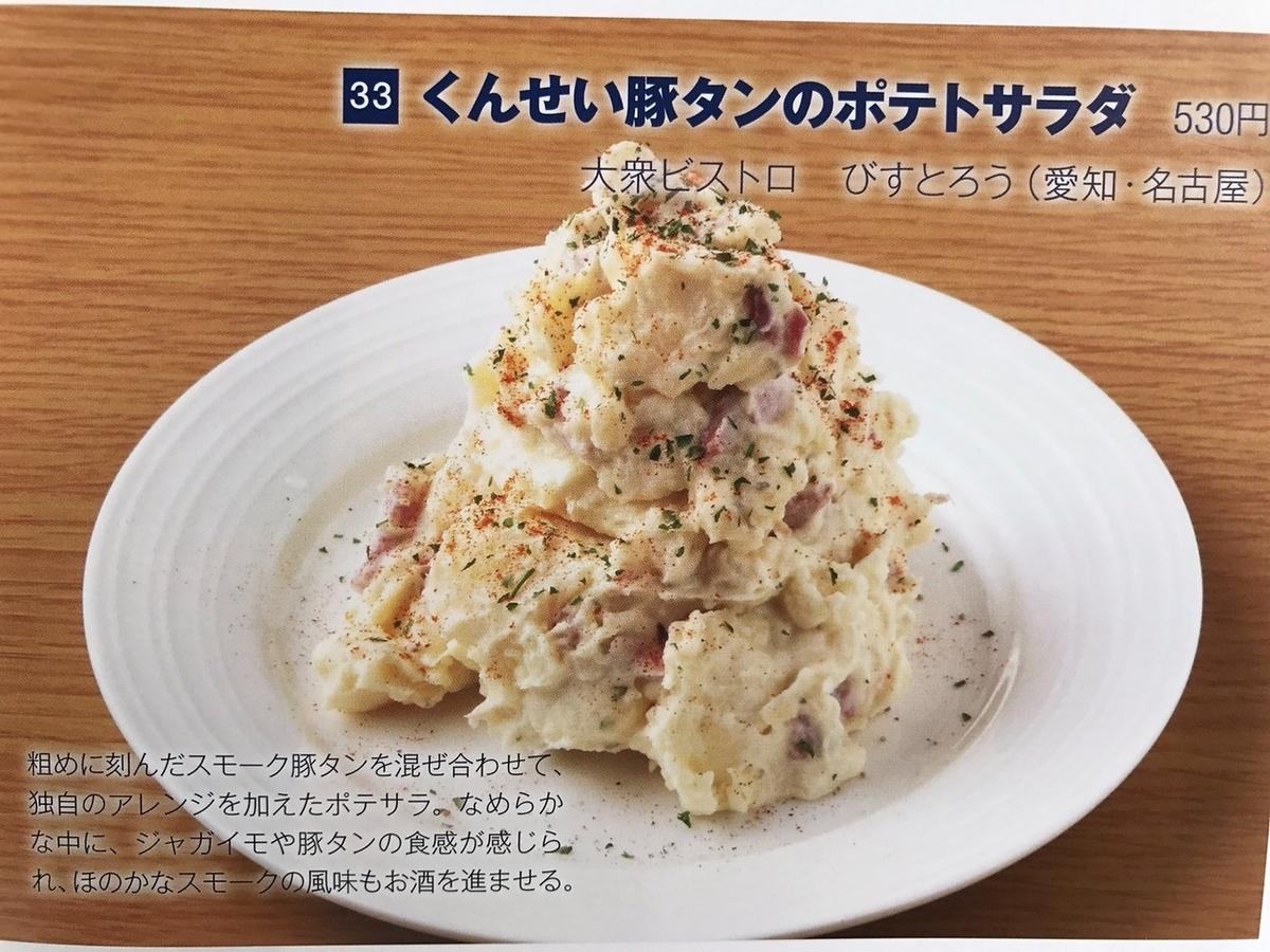 薫製豚タンポテトサラダ