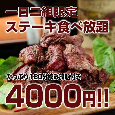 [1 일 2 조, 뷔페] 붉은 스테이크 먹고 맘껏 마시기 코스 120 분 4000 엔 ♪