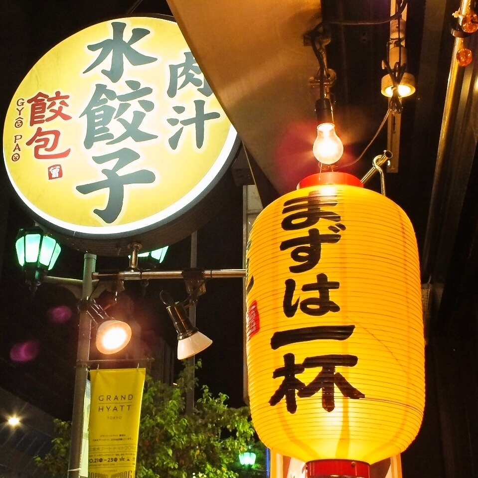 Compatibility of dumplings and beer is preeminent ☆ ☆ Tokyo ♪! You can drink good beer ♪