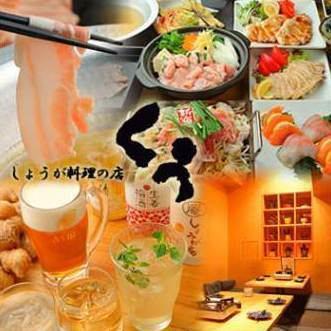 各メディアにも紹介された絶品しょうが料理『くう 新宿』 しゃぶしゃぶ食べ放題あり♪