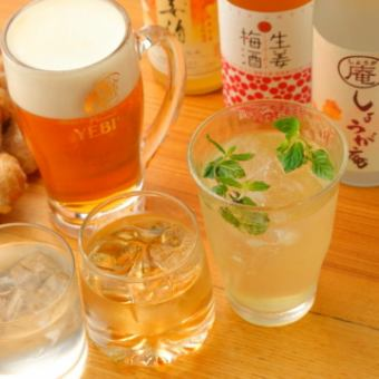 << Weekday is profitable >> 【All-you-can-drink all-you-can-drink plan】 2 hours all you can drink 2,000 yen ⇒ 1000 yen!