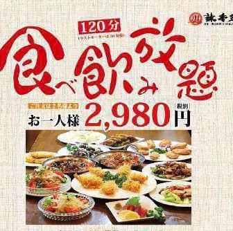 食べ飲み放題120分2980円