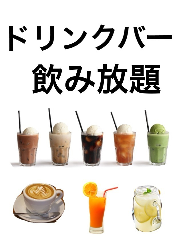 All menu soft drink bar included