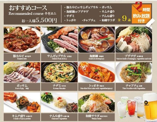 【Recommended Course】 2 hours with all you can drink ☆ All 9 items ☆ 5500 yen
