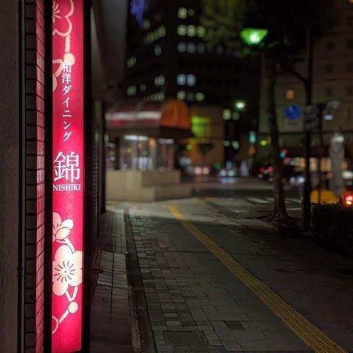 創作料理から洋食まで楽しめるお店【和洋ダイニング錦】!