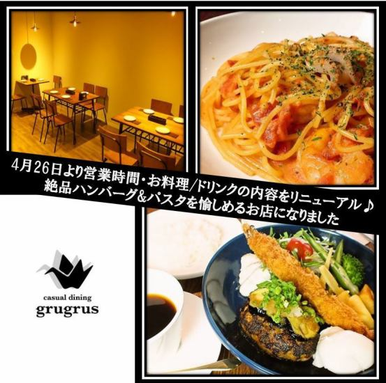 【Girls' Association and Mama Association!】 Casual × Luxury Western Cuisine Store