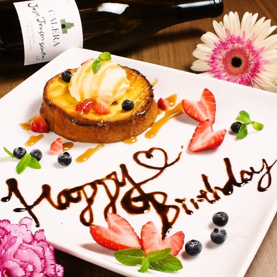 【誕生日】ふわとろ♪熟成フレンチトーストにメッセージを♪