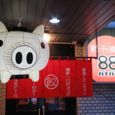 红色标牌和善意,灯笼灯笼是入口的标志♪我们期待着见到你们!