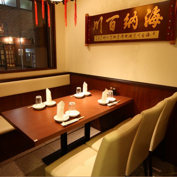 The atmosphere is good not to be a Chinese restaurant.Also recommended for couples.■ Yokohama Chinatown / Chinese / Private Room / All-you-can-drink / Birthday Chinatown / Private Room / All-you-can-eat / Chart coloring 5 color small dragon envelope
