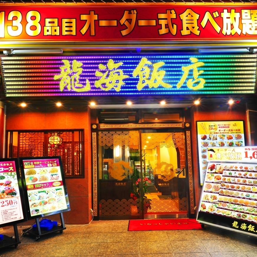 "This appearance of the impact large is a landmark! ""Private Room Enrichment"" World-class small basketball specialty store popular in TV and magazines Yokohama Chinatown Long Hai Hotel All you can eat, all-you-can-eat, private rooms, entertainment, banquets, private parties"