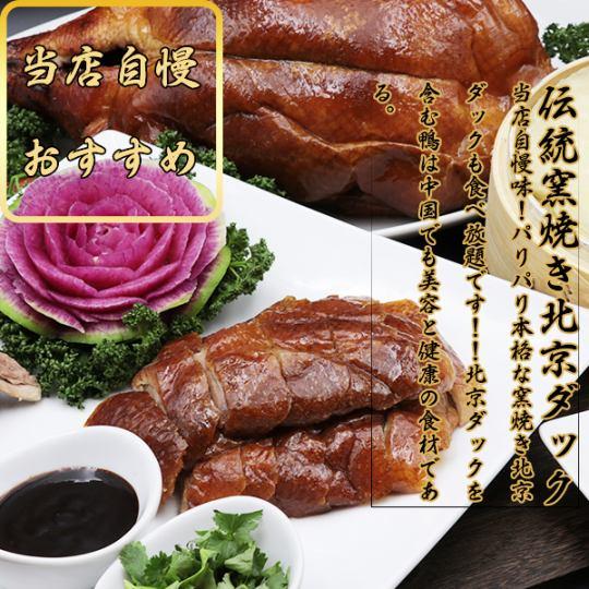 伝統窯焼き北京ダック