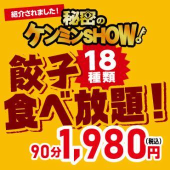 <秘密のケンミンショーで紹介!!>18種類餃子食べ放題1980円!(90分)