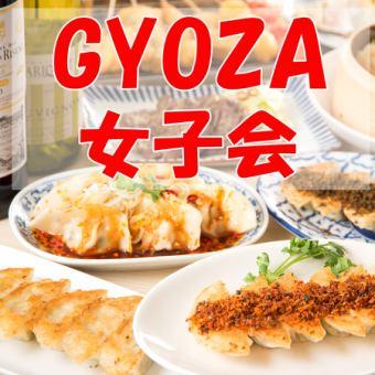3時間飲み放題付♪<GYOZA女子会コース>全10品