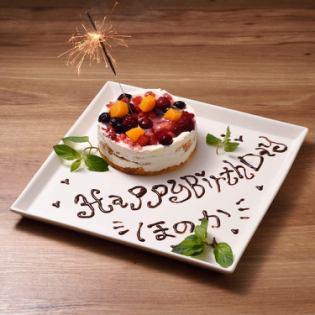 【誕生日・記念日】コース予約で通常1980円のメッセージ入りデザートプレートが無料!