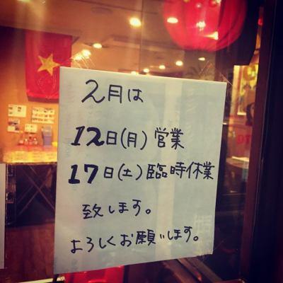 ☆2月のお休みのお知