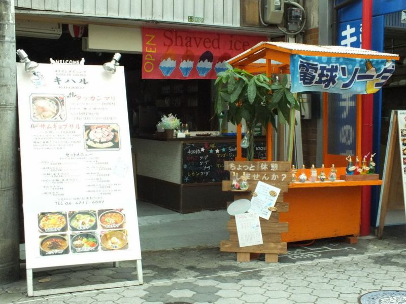 Ikuno Accessible from Tsurubashi and Ikuno Station Ikuni Koreian Town! It is located in the East shopping area of ​​Korean Town!