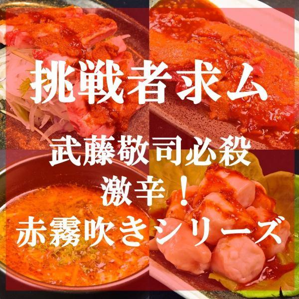 【夏は激辛】武藤敬司必殺・赤霧吹きシリーズは激辛度100%!挑戦者求ム!