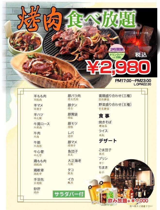 焼肉2時間食べ放題2980円