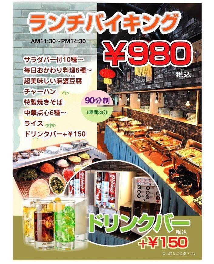 ランチバイキング980円☆