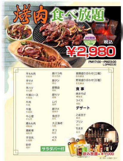 焼肉30種2時間食べ放題2980円♪飲み放題付は3980円!!
