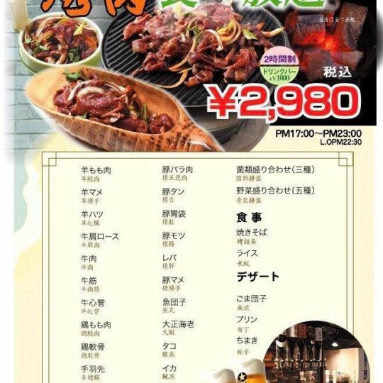 【All you can eat Yakiniku & All you can drink】 30 kinds of dishes & All you can eat for 2 hours 3980 yen (tax included)!