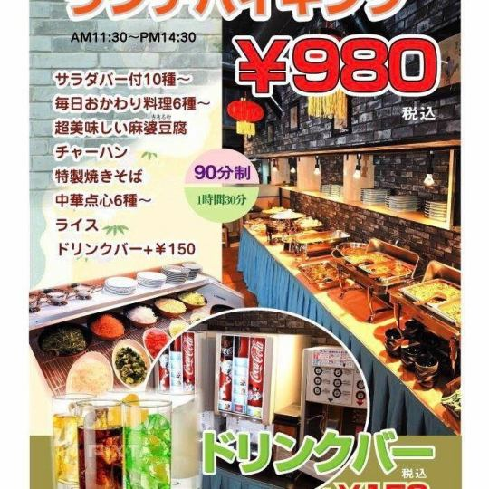 As soon as the topic boils! Deluxe lunch buffet ♪ 980 yen