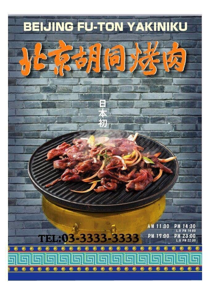 Commitment of Beijing Hutong BBQ 1