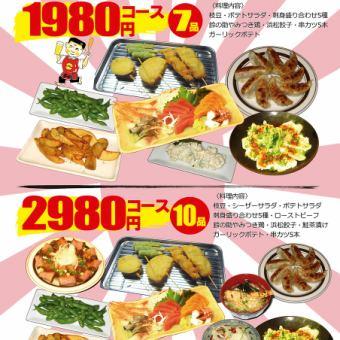 방울의 도움의 추천 요리를 모은 유익한 코스 <전 7 종> 2 시간 음료 뷔페 포함 2980 엔 (세금 별도)