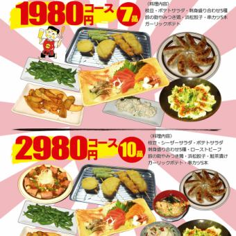 방울의 도움의 명물 요리를 즐길 수있는 만족 코스 <전 10 종> 2 시간 음료 뷔페 포함 3980 엔 (세금 별도)