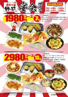 滿意的課程,你可以享受Suzunosuke的特殊菜餚<所有10道菜> 2980全友暢飲3980日元(不含稅)