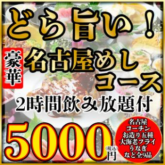 Having a big head shrimp Furaya · Nagoya Cochin cooking charcoal grill etc. All you can drink ★ Luxurious! Nagoya meal course ★ 5000 yen including tax