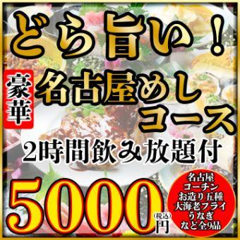 有一個大頭蝦富良雅·名古屋科欽烹飪木炭烤架等所有你可以喝★豪華!名古屋膳食課程★5000日元含稅