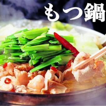 《11~1月》【3h飲み放題】博多牛もつ鍋、ちゃんぽん麺等【豪華コース】4980円《全9品》