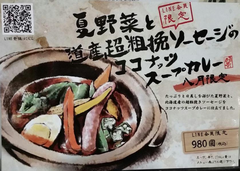 [8月菜单]夏季蔬菜的椰子咖喱汤和北海道超粗碎香肠