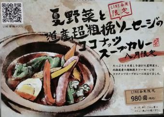 【8月月間メニュー】夏野菜と道産超粗挽ソーセージのココナッツスープカレー