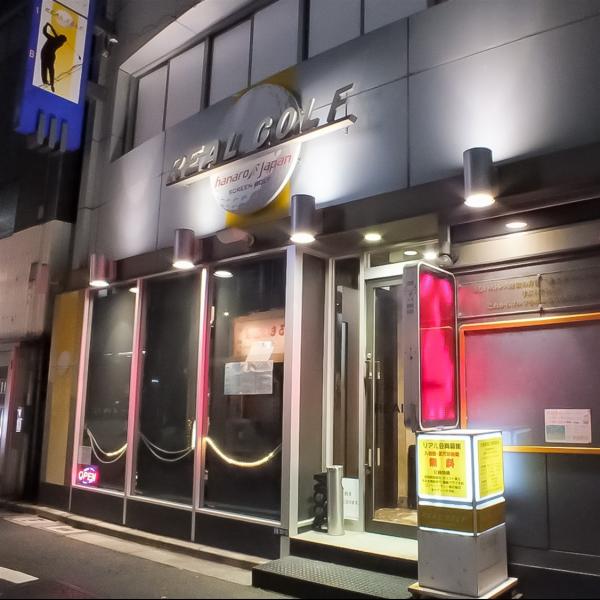 東上野のオフィス街に登場!平日は24時までOPEN!会社帰りのゴルフもどうぞ★