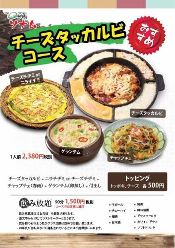 Taccarbie当然2380日元(不含税)