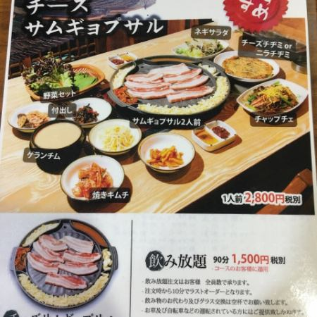 All you can eat cheese samgyeopsal ◇ 2,800 yen per person (excluding tax) ◇
