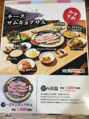 치즈 삼겹살 뷔페 ◇ 인당 2800 엔 (세금 별도) ◇