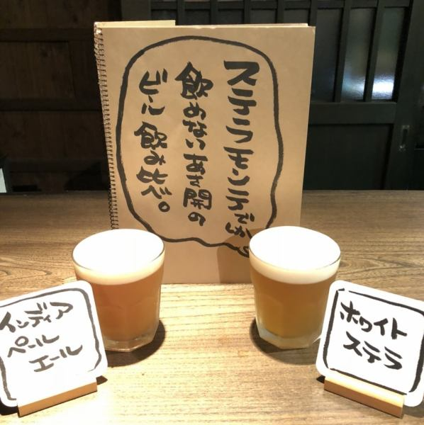 【Limited time only】 White beer only tasted with Stella Monte !! Drink comparison set ♪