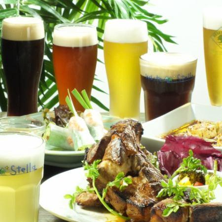 オリジナル地ビールや特別酒も飲み放題♪ステラモンテコース2H飲み放題9品¥4500
