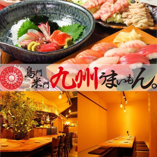 九州すべての旨かもんを愉しむ、すし居心地居酒屋。掘りごたつ完全個室あり!