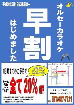 """★""""早割(最大30%OFF!)""""始動★"""